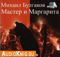 Мастер и Маргарита (Аудиокнига бесплатно)
