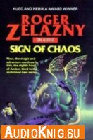 Sign of Chaos (The Chronicles of Amber)