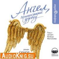 Ангел, приносящий удачу (аудиокнига бесплатно)