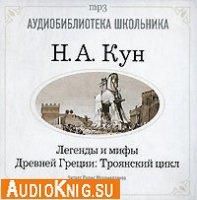 Легенды и мифы Древней Греции. Троянский цикл (аудиокнига)