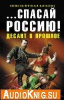 Спасай Россию! Десант в прошлое (аудиокнига)