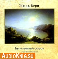 Жюль Верн _ Таинственный остров (аудиокнига)