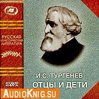 Иван Тургенев_ Отцы и дети (аудиокнига)