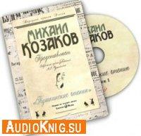 Пушкинские чтения (аудиокнига бесплатно)