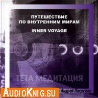 Путешествие по внутренним мирам (Психоактивная аудиопрограмма)