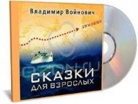 Войнович В. _ Сказки для взрослых (аудиокнига)