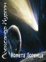 Хургин Александр - Комета Лоренца (2010)