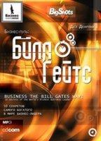 Билл Гейтс. 10 секретов самого богатого в мире бизнес-лидера (аудиокнига)