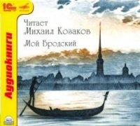 Иосиф Бродский - Мой Бродский (2006)