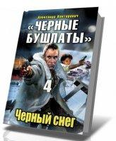 Конторович Александр - Черный снег. Черные бушлаты 4. Книга 1 (Аудиокнига)