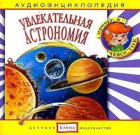 Увлекательная астрономия: Аудиоэнциклопедия
