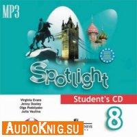 Английский в фокусе. Spotlight 8 класс