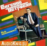 "Евгений Петросян - ""Как поживаете ?"""