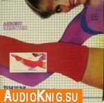 Ритмическая гимнастика (аудиокурс)