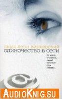 Одиночество в сети (аудиокнига) - Вишневский Я Исполнил: Ерисанова И