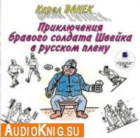 Приключения бравого солдата Швейка в русском плену (Аудиокнига)