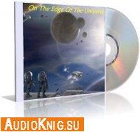 На краю вселенной (Аудиокнига)