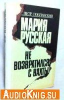 Мария Русская. Не возвратился с вахты (аудиокнига)
