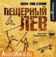 Пещерный лев (аудиокнига)