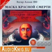Маска красной смерти (аудиокнига)