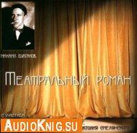 Театральный роман (аудиокнига)