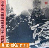 Великая Отечественная Война. Документы и воспоминания.