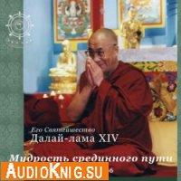 Мудрость срединного Пути. 37 практик Бодхисаттвы
