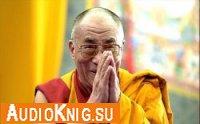Три Основы Пути. Учение Далай Ламы.