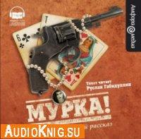 Мурка. Русский воровской рассказ (аудиокнига)