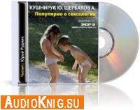 Популярно о сексологии (Аудиокнига бесплатно)