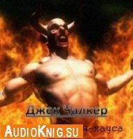 Демон Хэнкин-хауса (аудиокнига)