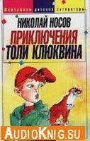Приключения Толи Клюквина (Аудиокнига)