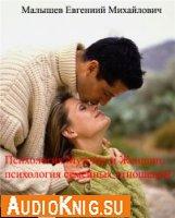 Психология Мужчин и Женщин, психология семейных отношений