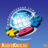 Легендарные финалы КВН. Финал-2010