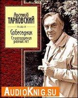 Арсений Тарковский читает свои стихи