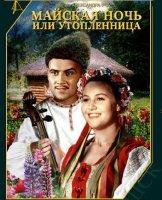 Н.В.Гоголь - Майская ночь, или Утопленница.