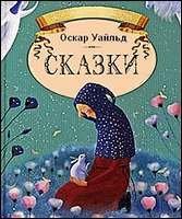 Оскар Уайльд - Сказки (Аудиокниги)