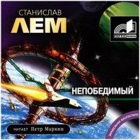 Станислав Лем - Непобедимый (аудиокнига)