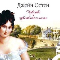 Скачать аудиокнигу Джейн Остен - Чувство и чувствительность (2007)
