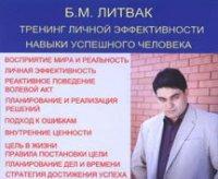 Тренинг личной эффективности (аудиокнига)