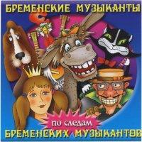 Бременские музыканты , По следам Бременских музыкантов (аудиокнига)