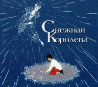 Снежная королева (аудиокнига)