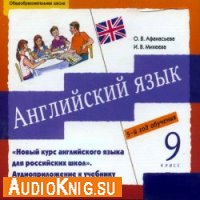 Английский язык 9 класс. 5 год обучения. Аудиоприложение