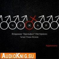 Чужая (аудиокнига)