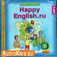 Happy English 8 класс