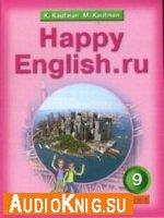 Happy English 9 класс