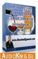Преодоление алкогольной зависимости (психоактивная аудиопрограмма)
