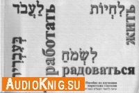 Жить, работать и радоваться на иврите. Пособие по изучению ивритских глаголов