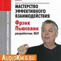 Мастерство эффективного взаимодействия (аудиокнига)