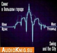 Свинг в большом городе (аудиокнига)